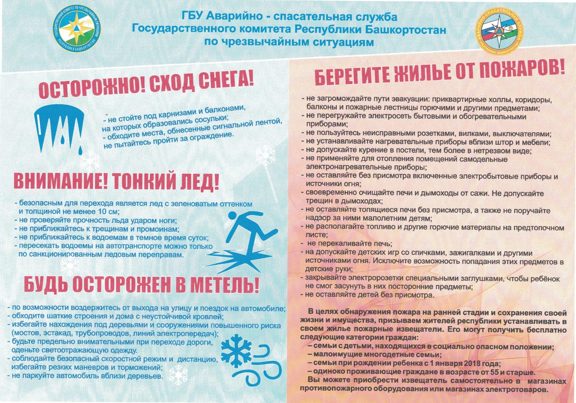 ГБУ Аварийно-спасательная служба Государственного комитета Республики Башкортостан по чрезвычайным ситуациям ПРЕДУПРЕЖДАЕТ